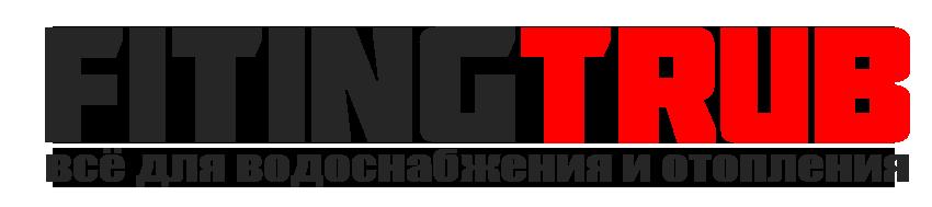 """Интернет — магазин """"ФитингТруб"""""""